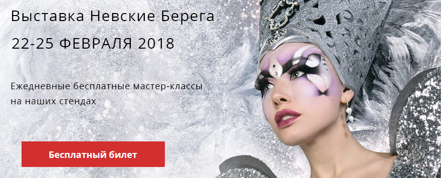 Невские Берега 2018