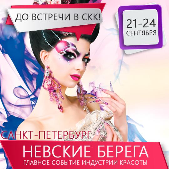 Невские Берега 2017